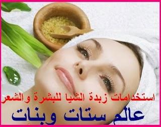 فوائد زبدة الشيا طريقة استخدام زبدة الشيا الخام للوجه للشعر للجسم للتبييض