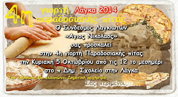 Λάγκα, 4η γιορτή πίτας,lagka, giorti pitas