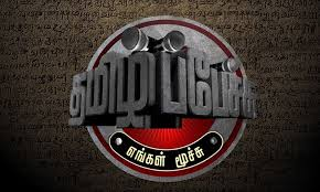 Tamil Pechu Engal Moochu 2 08-09-2013 – Vijay Tv Show Programe