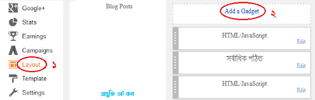 blogger new gadget