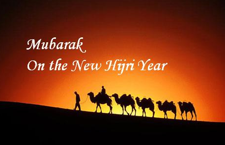 Gambar Animasi Selamat Tahun Hijriah 2014 1436 H Islam 1 Muharram