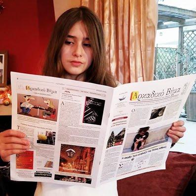 Καλή ανάγνωση ... Η νέα γενιά αναγνωστών μας....