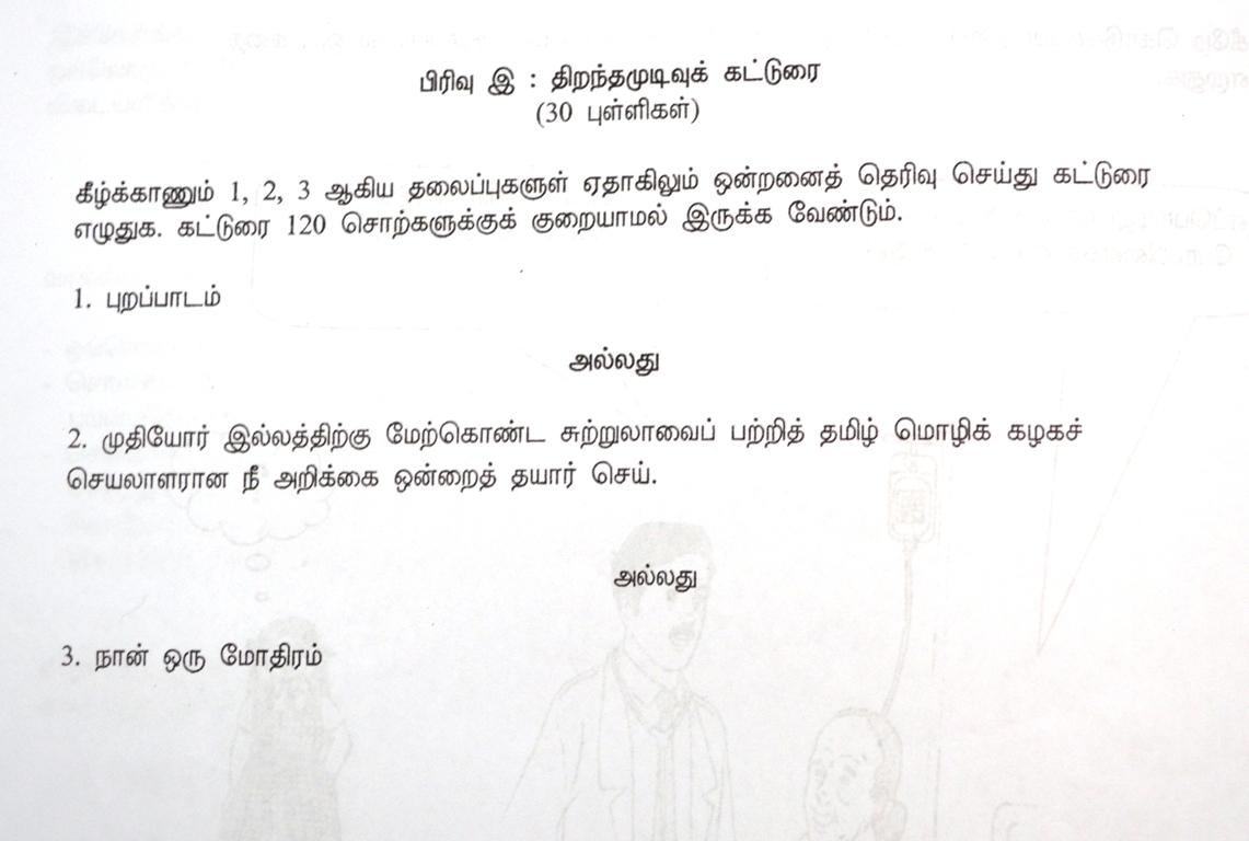 Kertas Percubaan Upsr Bahasa Tamil 2013