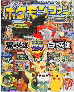 Pokemon Fan Vol.16 Shougakukan