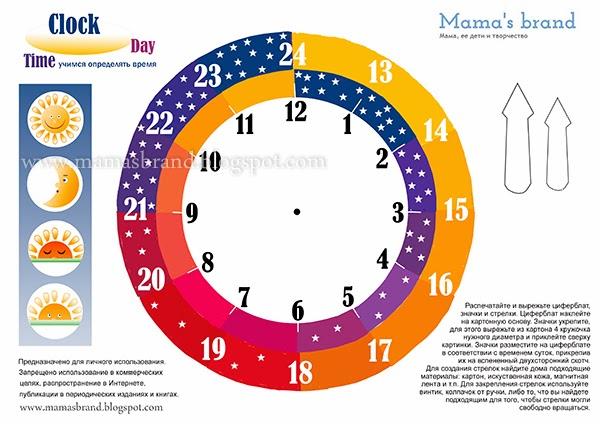 Часы своими руками распечатать картинку
