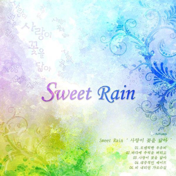 Sweet Rain – 사랑이 꽃을 닮아 – EP