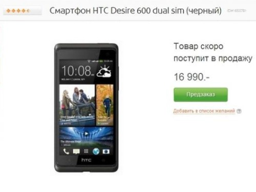 Svelato il prezzo in prevendita del nuovo smarpthone quad core Snapdragon 200 e Sense 5 Htc Desire 600