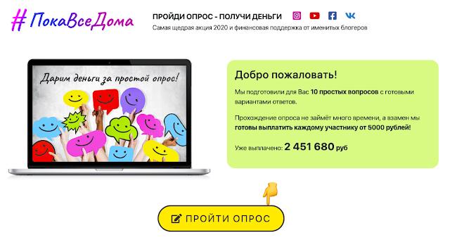 Жулики! Платный опрос «#ПокаВсеДома». Честный отзыв!