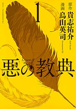 Aku no Kyouten Manga