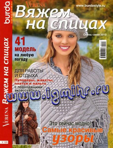 Новинка журнал вязания на спицах