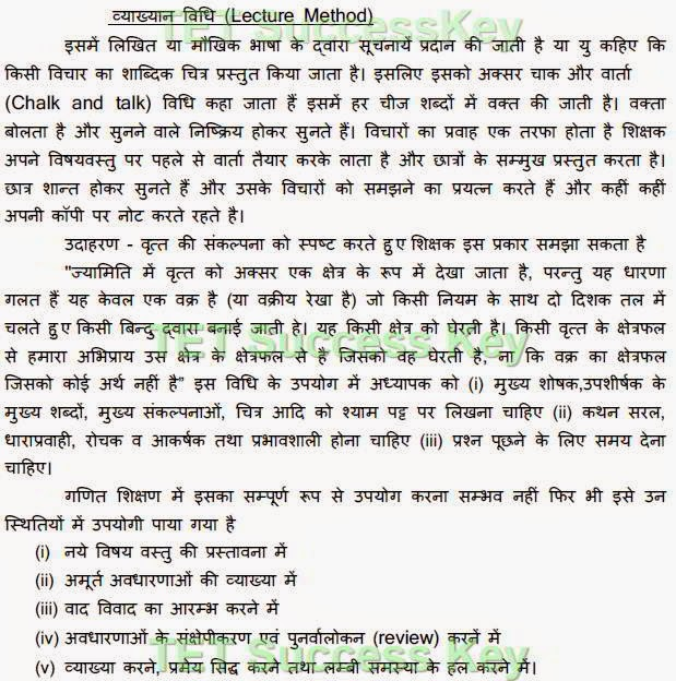 व्याख्यान विधि : Lecture Method, हिंदी शिक्षण, सीटीईटी हिंदी नोट्स, Best Free CTET Exam Notes, Teaching Of HINDI Notes, CTET 2015 Exam Notes, TEACHING OF HINDI Study Material in hindi medium, CTET PDF NOTES DOWNLOAD, HINDI PEDAGOGY Notes,