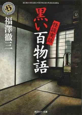 福澤徹三『怪談実話 黒い百物語』