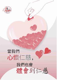 耕心週刊 (Heart Farmer)  - 20160117