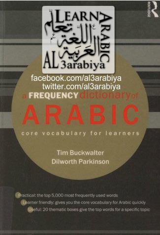 a frequency dictionary of arabic al3arabiyaorg