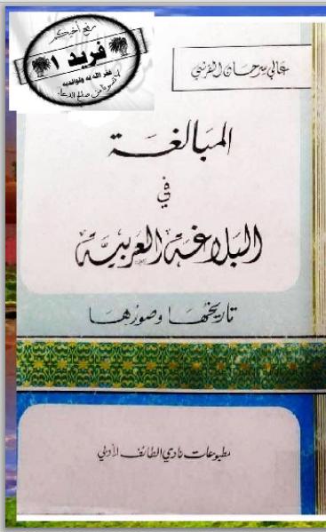 المبالغة في البلاغة العربية، تاريخا وصورها - عالي سرحان القرشي