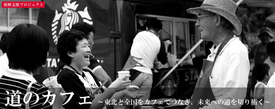 道のカフェ 〜復興支援プロジェクト〜