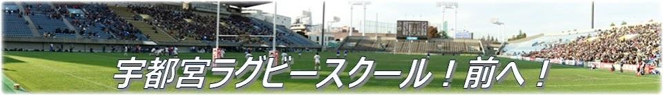 宇都宮ラグビースクール!前へ!
