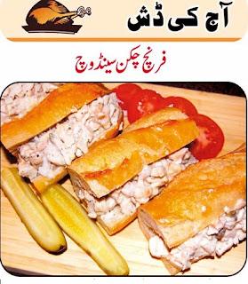 Urdu recipe book in urdu pdf demand post network urdu recipe book in urdu pdf forumfinder Image collections