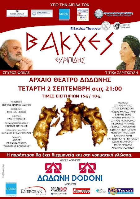 """Οι """"ΒΑΚΧΕΣ"""" του Ευριπίδη στο Αρχαίο Θέατρο Δωδώνης"""
