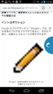 Blogger のブログの投稿 モバイル表示 指を右にスライドして離す