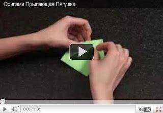 Оригами - Прыгающая Лягушка