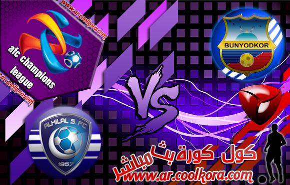 مشاهدة مباراة الهلال وبونيودكور بث مباشر 14-5-2014 علي بي أن سبورت دوري أبطال آسيا Al Hilal vs Bunyodkor