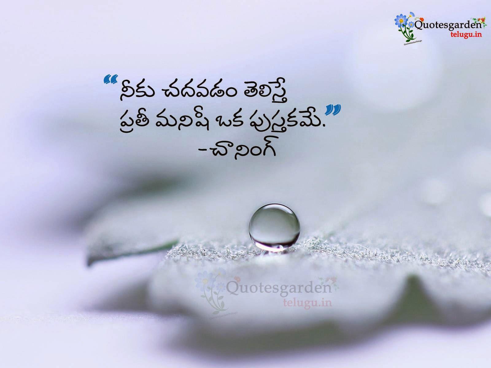 best telugu inspirational quotes top telugu quotes