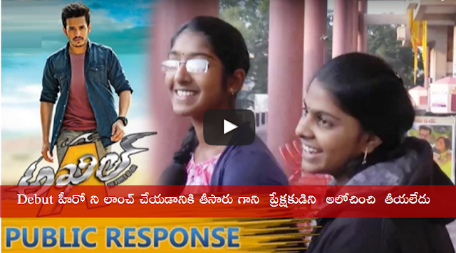 AKHIL MOVIE REVIEW PUBLIC TALK