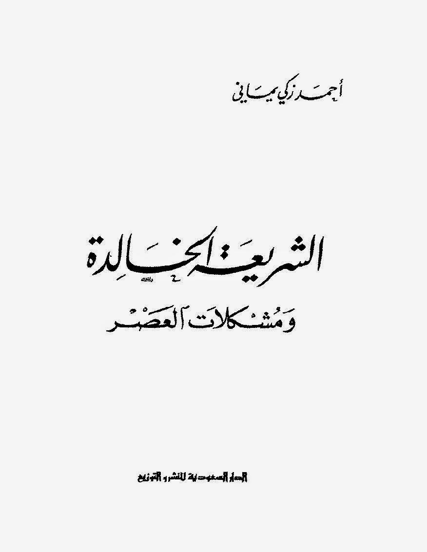 الشريعة الخالدة ومشكلات العصر لـ أحمد زكي مياني