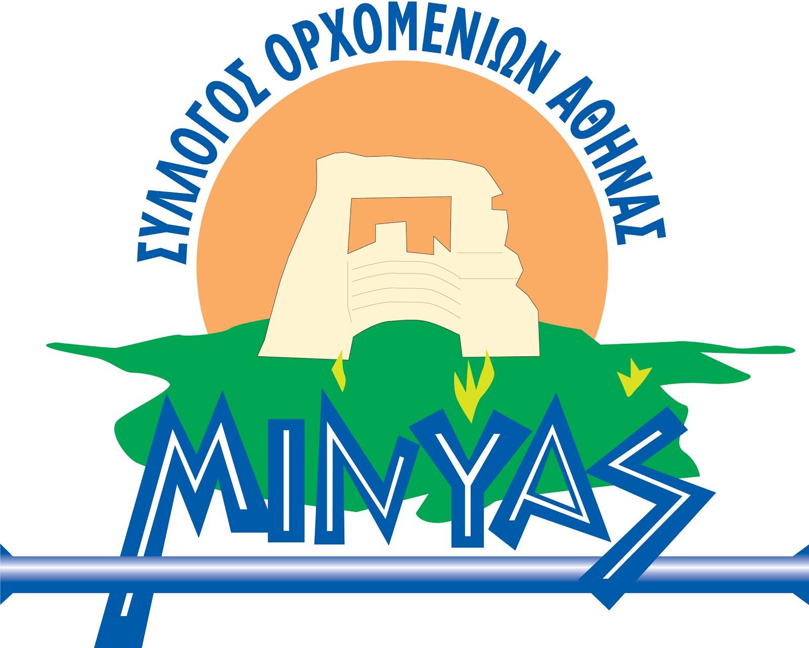 Την Κυριακή 29 Ιανουαρίου η ετήσια εορταστική συνάντηση των απανταχού Ορχομενίων στην Αθήνα