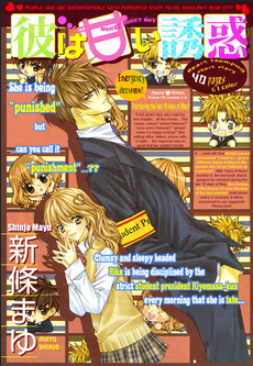 Honey Honey Boy - He Is a Sweet Temptation Manga