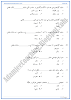 pyara-watan-multiple-choice-questions-sindhi-notes-for-class-9th