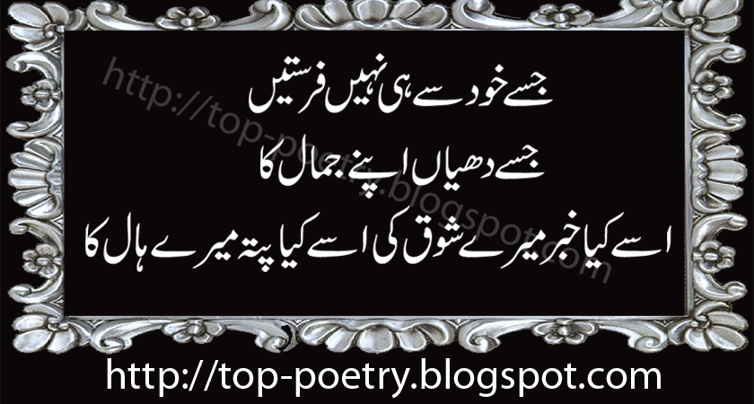 Top Mobile Urdu And English Sms: Shayari In Urdu Love