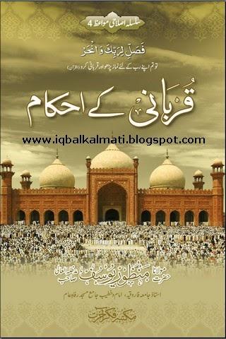 Qurbani Kay Ehkaam By Hazrat Maulana Manzoor Yousuf
