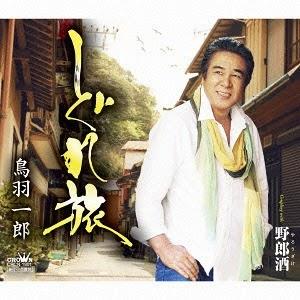 Toba Ichiro