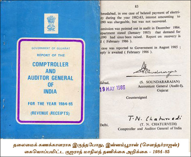 Gujarat_audit_report_1985
