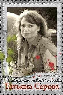 Серова Татьяна