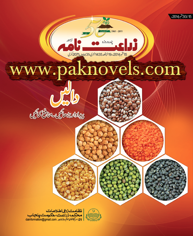 Free Download Informative Magazine Ziratnama 15 to 30 September 2014 in Urdu Language