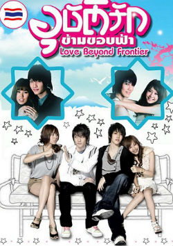 Ubut Ruk Kham Kob Fah 2 (Golf and Mike) /  Love across Frontier 2 /  Love Beyond Frontier 2