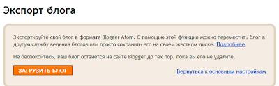 Делаем бэкап блога от Blogger