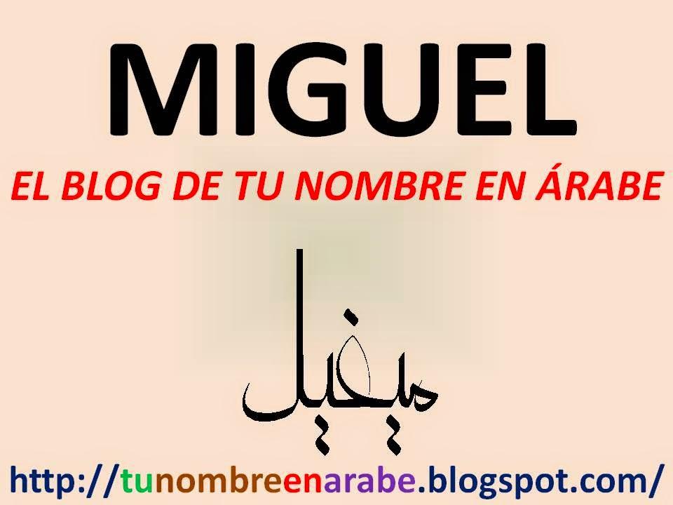 MIGUEL EN ARABE TATUAJE