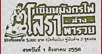 Htf lotto magazine touch tip 01 08 2015 thai lottery 007 lotto