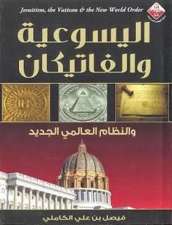 اليسوعية والفاتيكان والنظام العالمي الجديد ـ فيصل بن علي الكاملي pdf