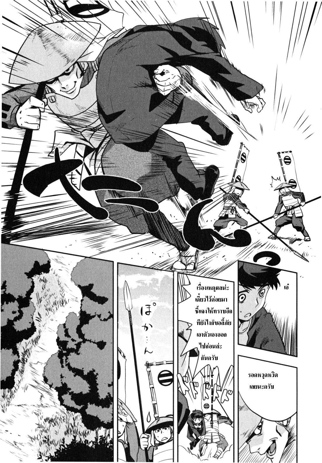 อ่านการ์ตูน Oda nobuna no yabou 1.1 ภาพที่ 7