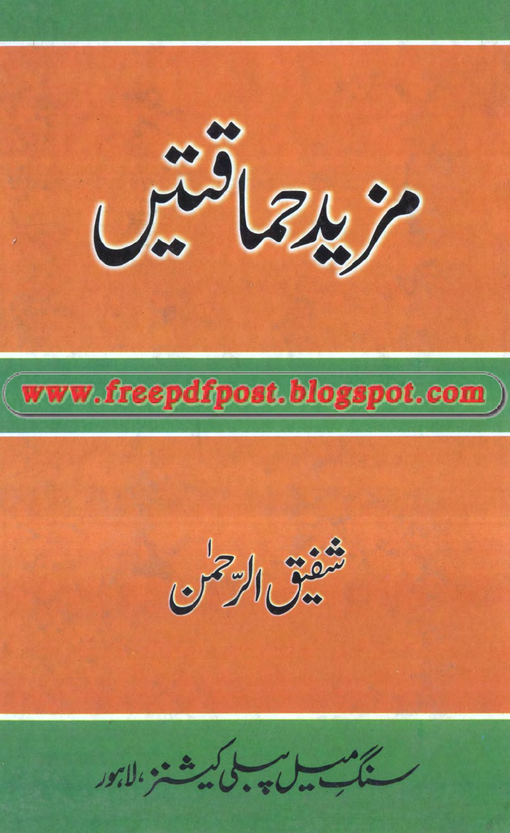 http://www.mediafire.com/view/n8ptlbxttrw5cto/Mazeed_Himaqatain.pdf