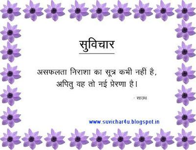 Asaphalata nirasha ka sotr kabhi nahi hai, apitu wah to naee prerana hai.