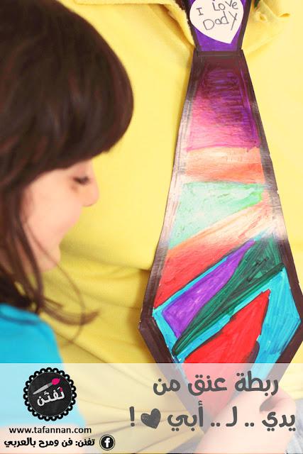 نشاط فني للأطفال صنع ربطة عنق للأب