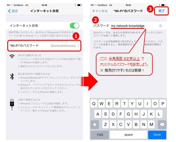 iPhone Wi-Fiのパスワード変更