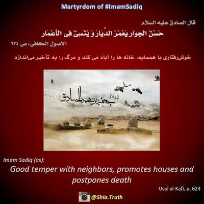 Shia Muslim: Hadith of Imam Sadiq