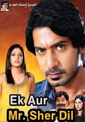 Poster Of Ek Aur Mr Sherdil (2012) In hindi dubbed Dual Audio 300MB Compressed Small Size Pc Movie Free Download Only At worldfree4u.com